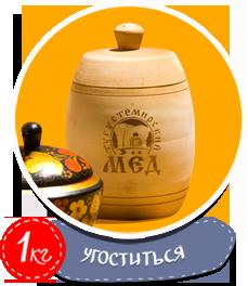 Дарите оригинальный бочонок и кило отличного мёда из первых рук. Хватит на неделю чаепития и достаточно для выздоровления хорошего человека. Оригинально и полезно!