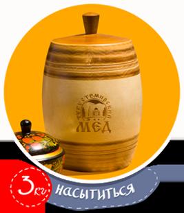 Дарите добрый бочонок и 3 кило Тугустемирского мёда. Хватит на месяц чаепития и выздоровления всей семьи. Оригинально, вкусно и практично!